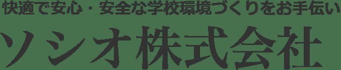 ソシオ株式会社